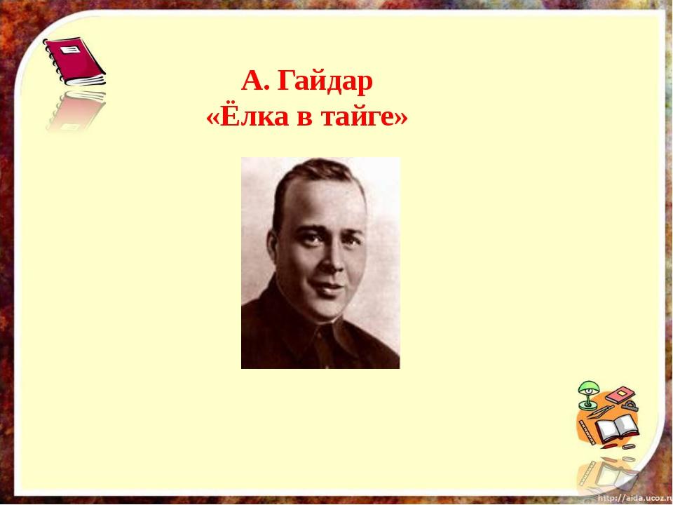 А. Гайдар «Ёлка в тайге»
