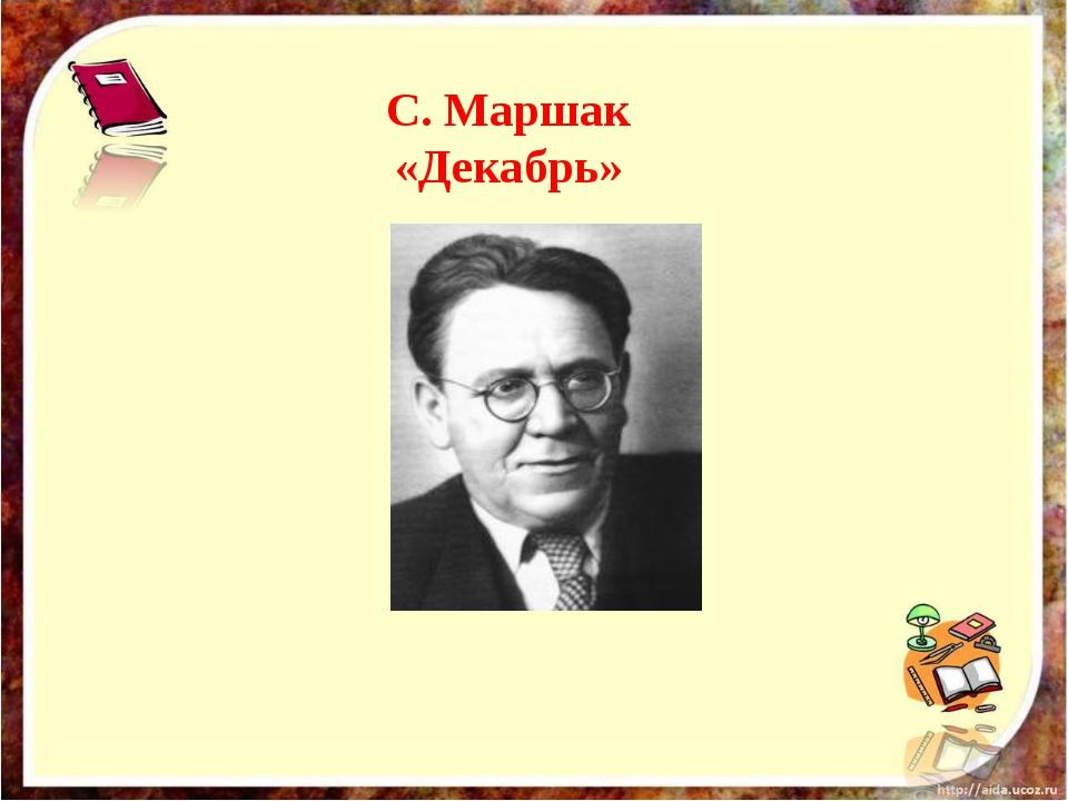С. Маршак «Декабрь»