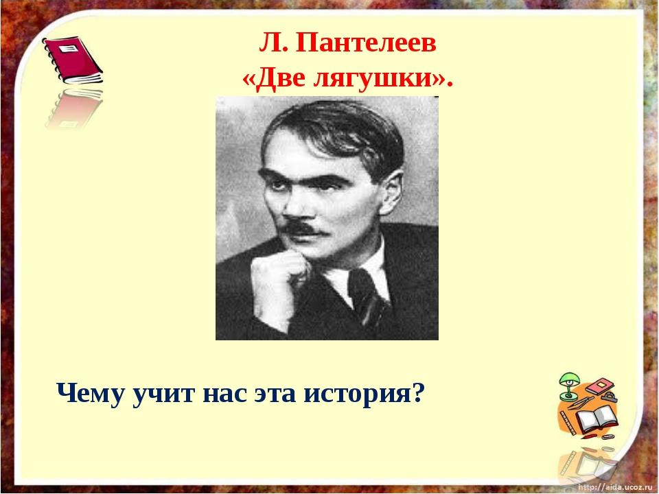 Л. Пантелеев «Две лягушки». Чему учит нас эта история?