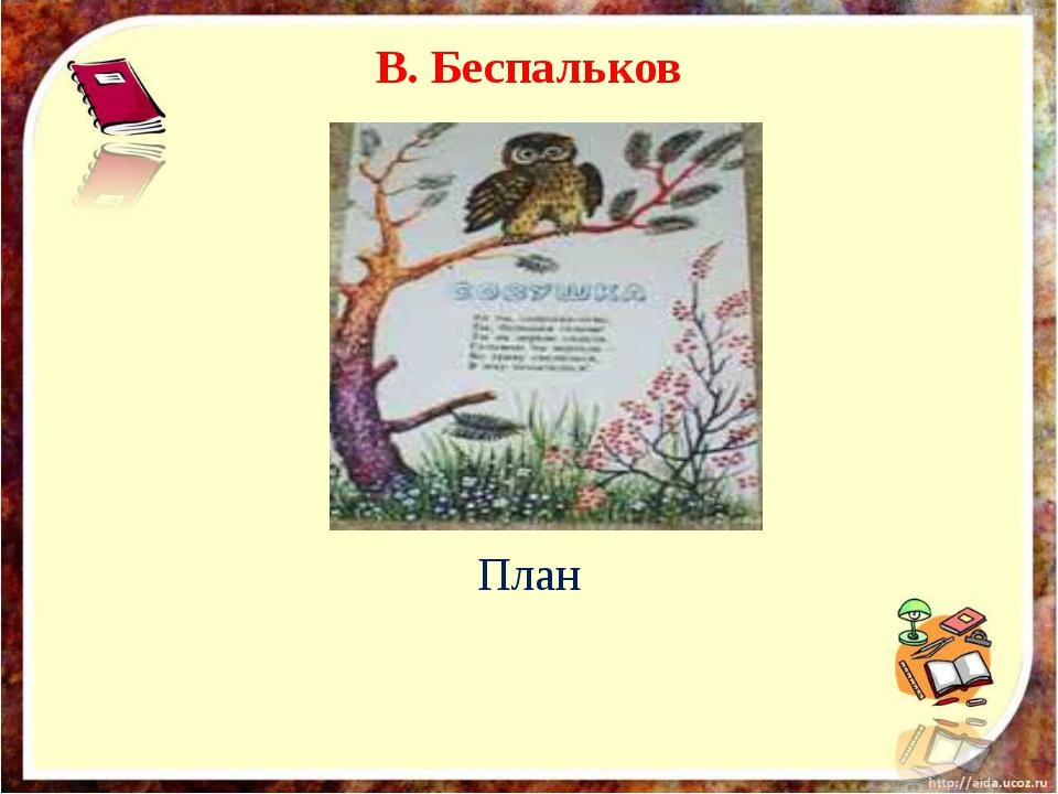 В. Беспальков План
