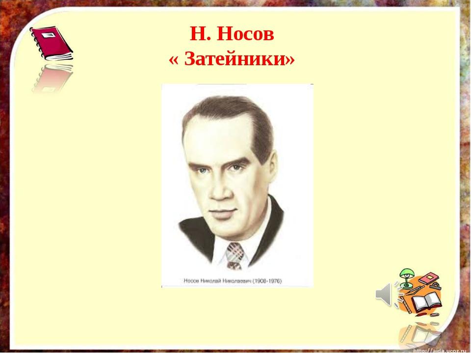 Н. Носов « Затейники»