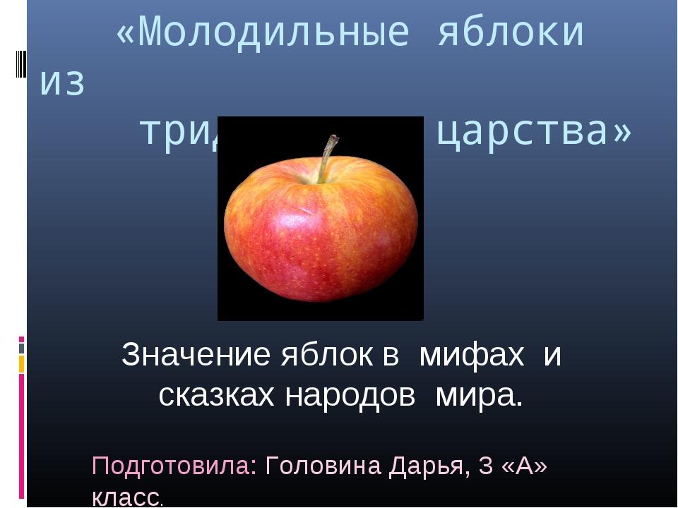 «Молодильные яблоки из тридевятого царства» Значение яблок в мифах и сказках...