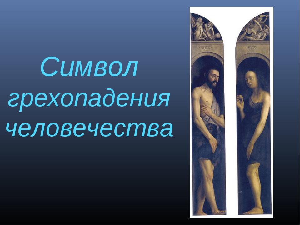 Символ грехопадения человечества