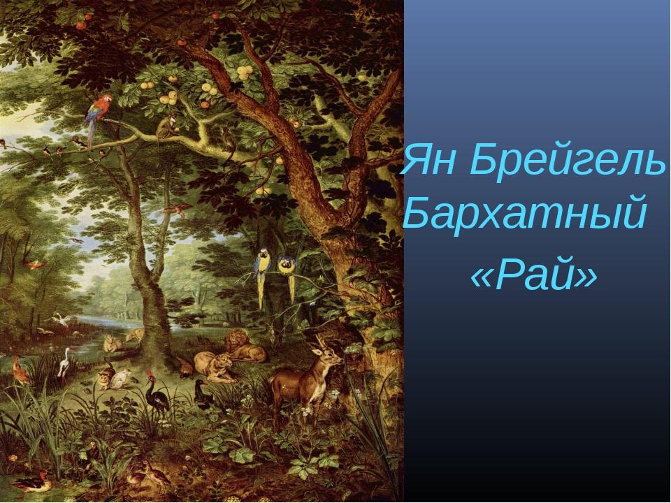 Ян Брейгель Бархатный «Рай»