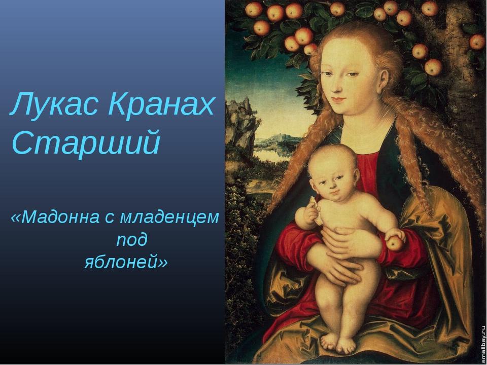 Лукас Кранах Старший «Мадонна с младенцем под яблоней»
