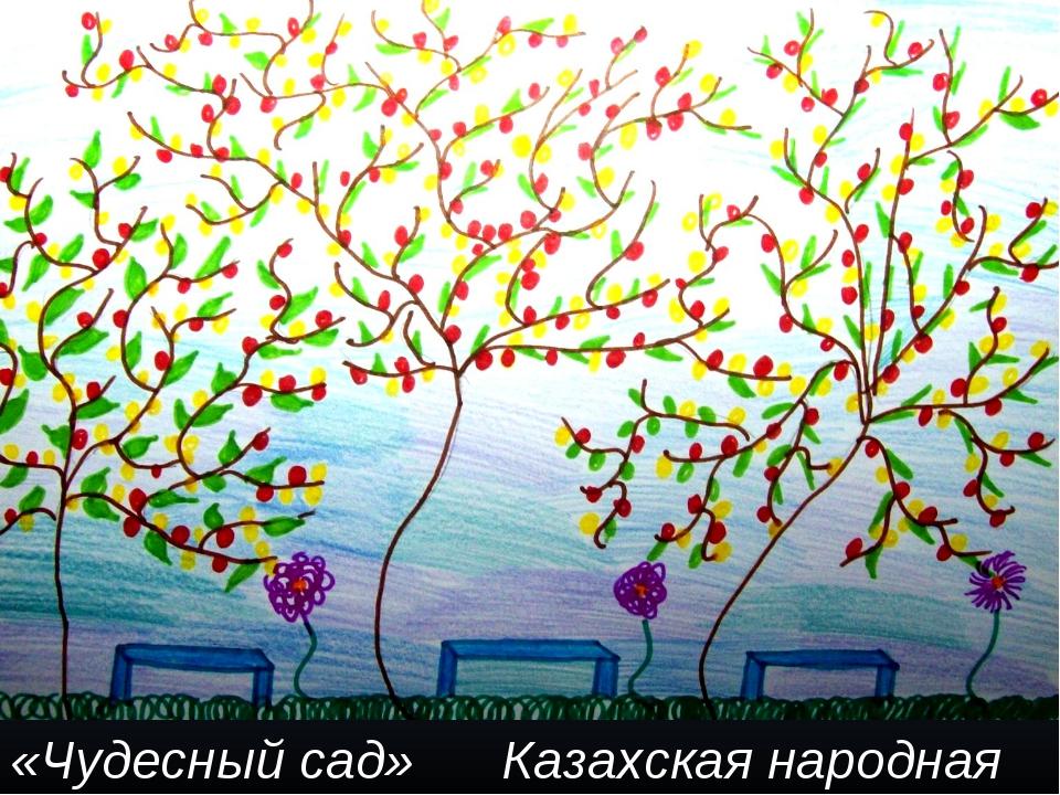 «Чудесный сад» Казахская народная сказка