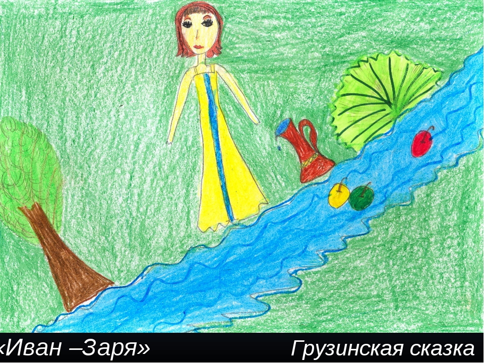 «Иван –Заря» Грузинская сказка