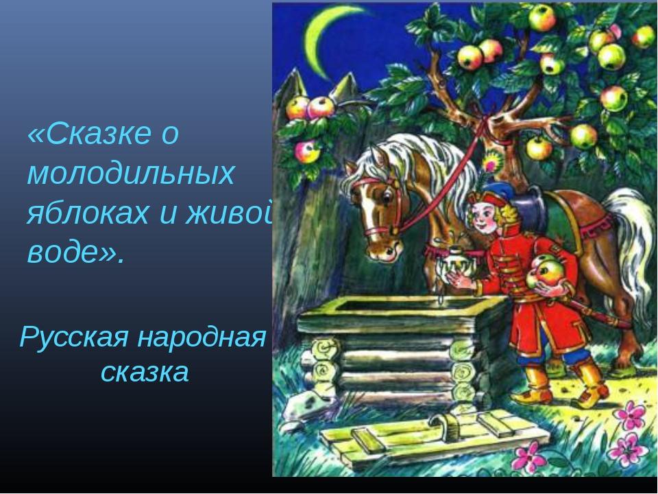 «Сказке о молодильных яблоках и живой воде». Русская народная сказка