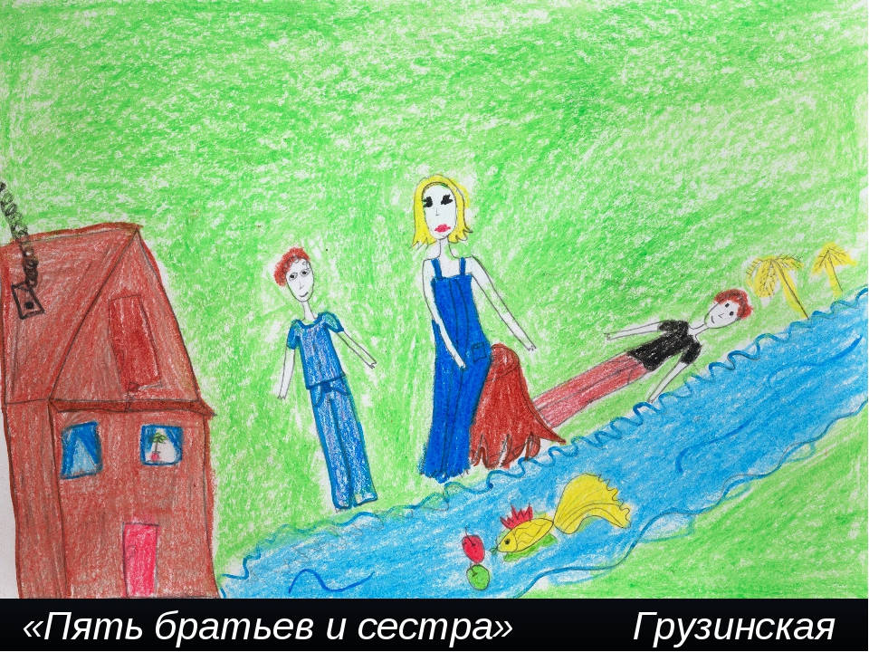 «Пять братьев и сестра» Грузинская сказка