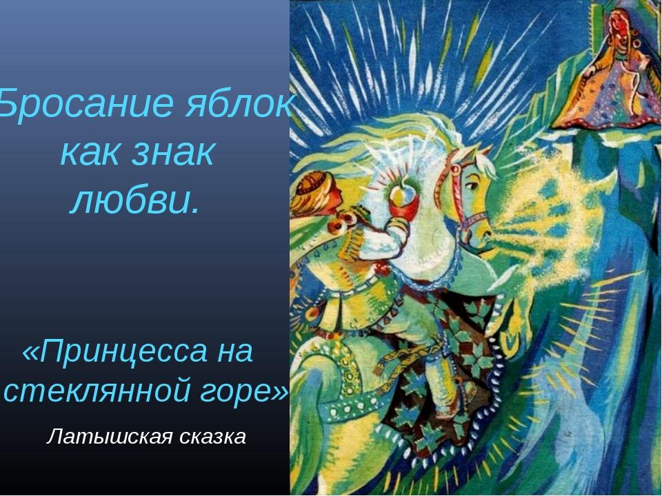 «Принцесса на стеклянной горе» Латышская сказка Бросание яблок как знак любви.