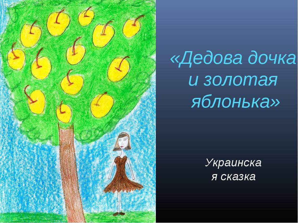 «Дедова дочка и золотая яблонька» Украинская сказка