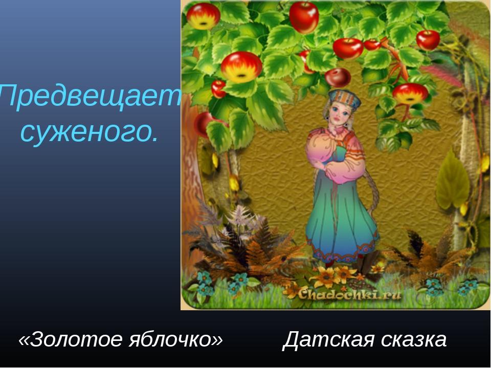 складывает картинки сказка золотое яблоко всем был