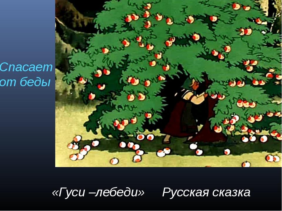 «Гуси –лебеди» Русская сказка Спасает от беды
