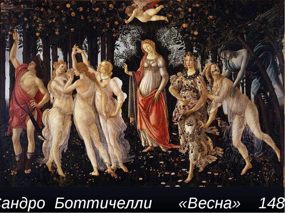Сандро Боттичелли «Весна» 1482