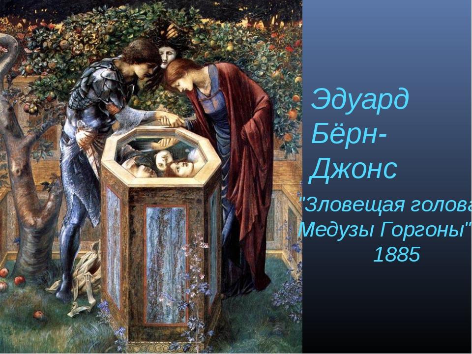 """Эдуард Бёрн-Джонс """"Зловещая голова Медузы Горгоны"""" 1885"""
