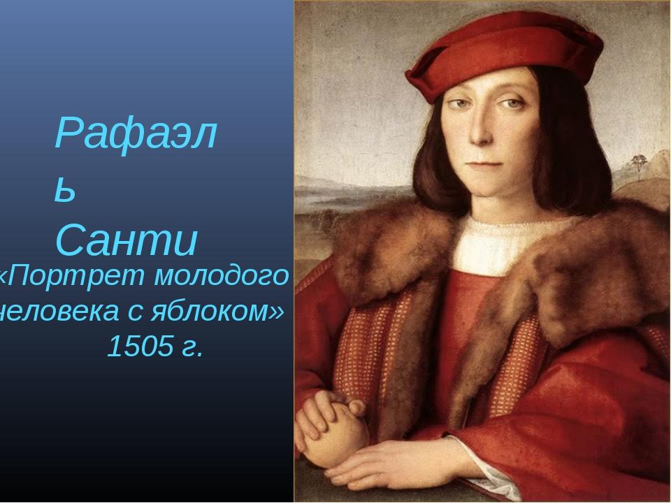 Рафаэль Санти «Портрет молодого человека с яблоком» 1505 г.