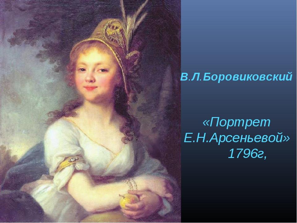 «Портрет Е.Н.Арсеньевой» 1796г, В.Л.Боровиковский