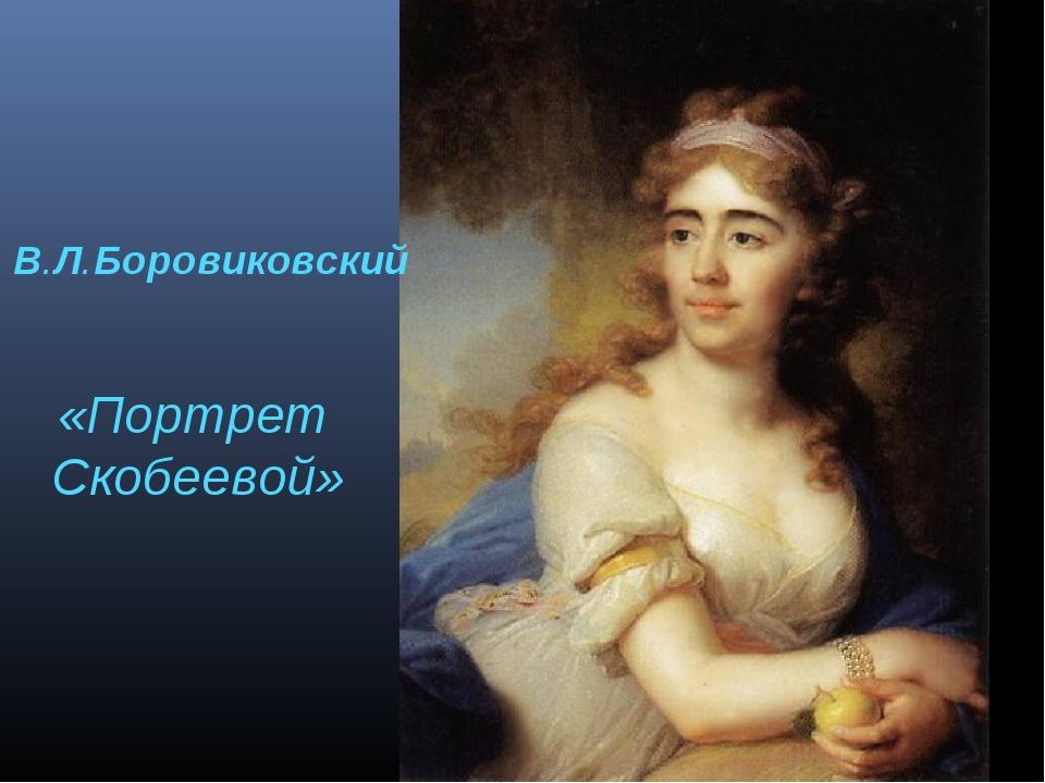 В.Л.Боровиковский «Портрет Скобеевой»