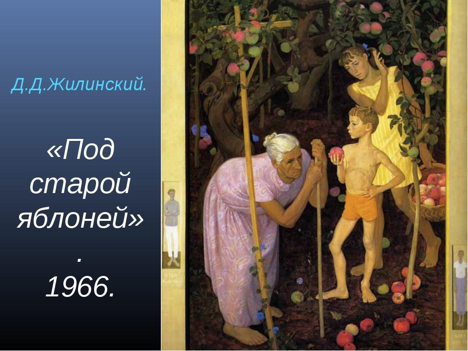 «Под старой яблоней». 1966. Д.Д.Жилинский.