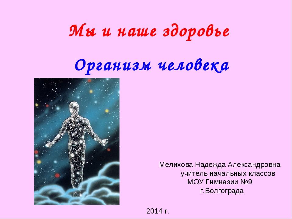 Мы и наше здоровье Организм человека Мелихова Надежда Александровна учитель н...