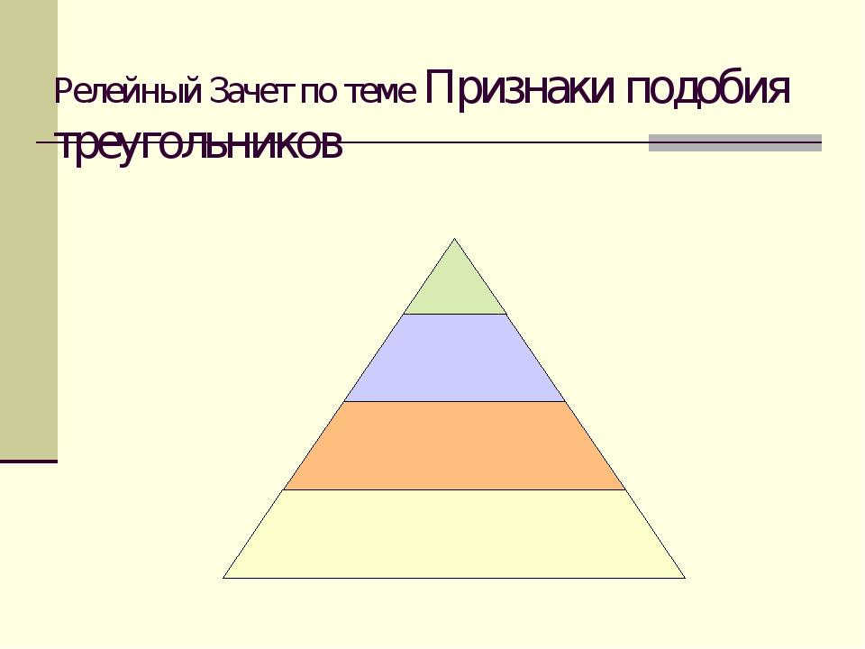 Релейный Зачет по теме Признаки подобия треугольников