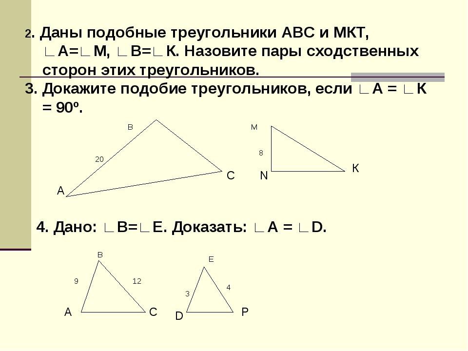 2. Даны подобные треугольники АВС и МКТ, ∟А=∟М, ∟В=∟К. Назовите пары сходстве...