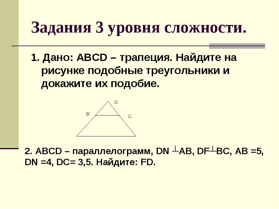 Задания 3 уровня сложности. 1. Дано: АВСD – трапеция. Найдите на рисунке подо...