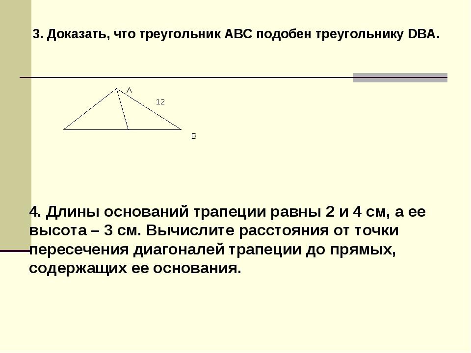 3. Доказать, что треугольник АВС подобен треугольнику DВА. 4. Длины оснований...