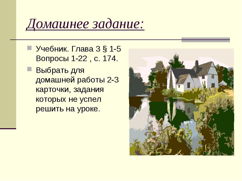 Домашнее задание: Учебник. Глава 3 § 1-5 Вопросы 1-22 , с. 174. Выбрать для д...