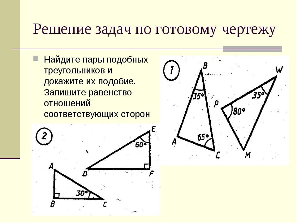 Решение задач по готовому чертежу Найдите пары подобных треугольников и докаж...