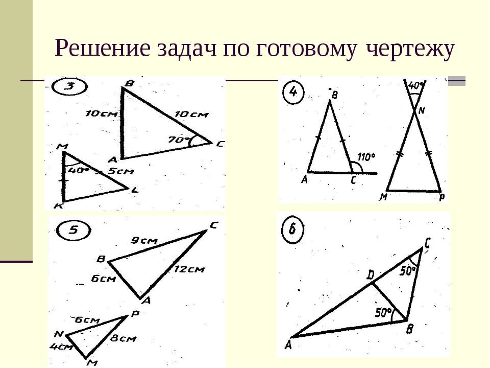 Решение задач по теме подобие треугольника решение задач while do pascal