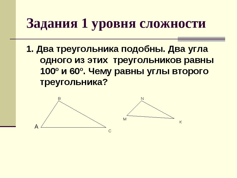 Задания 1 уровня сложности 1. Два треугольника подобны. Два угла одного из эт...