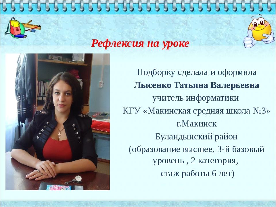 Рефлексия на уроке  Подборку сделала и оформила Лысенко Татьяна Валерьевна у...