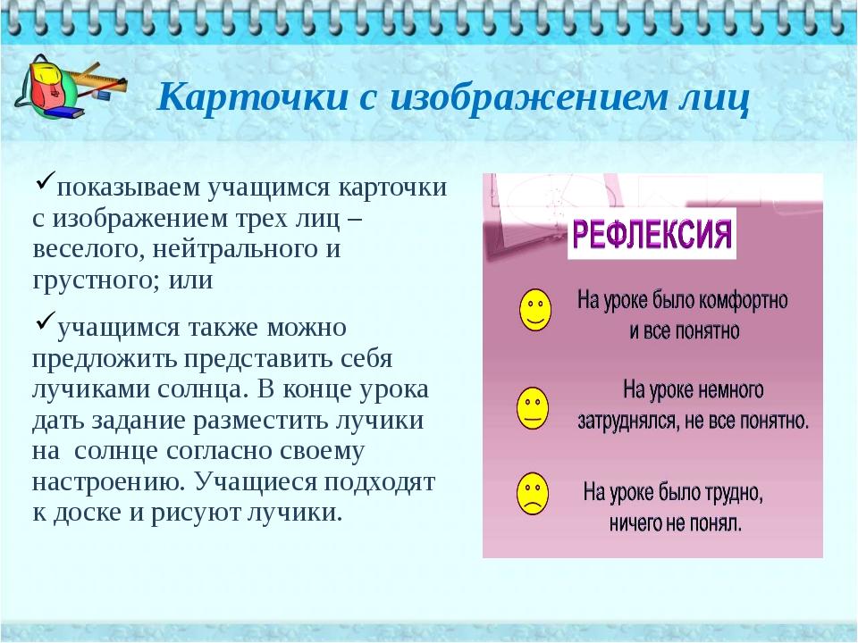 Цветовое изображение настроения у учащихся две КАРТОЧКИ: синяя и красная. Они...