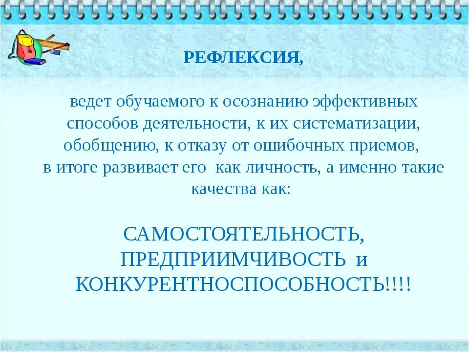 РЕФЛЕКСИЯ НАСТРОЕНИЯ И ЭМОЦИОНАЛЬНОГО СОСТОЯНИЯ Проводится в начале урока (дл...