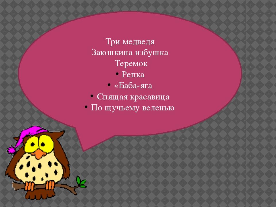 Три медведя Заюшкина избушка Теремок Репка «Баба-яга Спящая красавица По щуч...