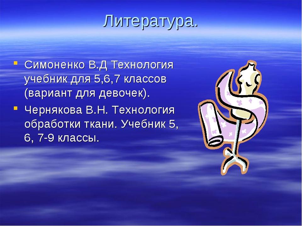 Литература. Симоненко В.Д Технология учебник для 5,6,7 классов (вариант для д...