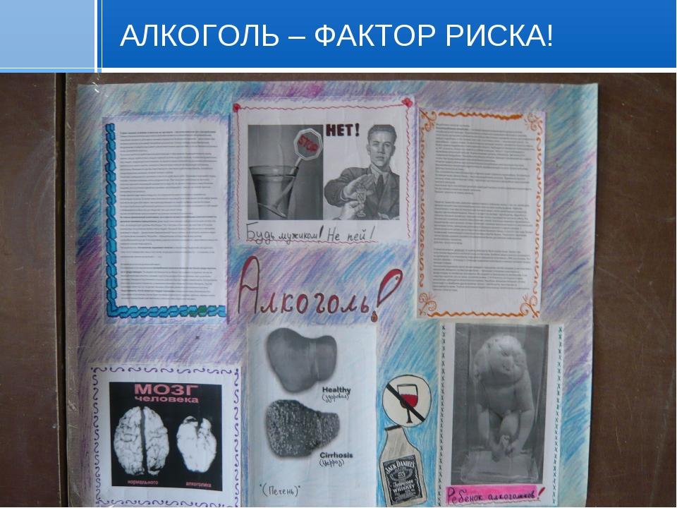 АЛКОГОЛЬ – ФАКТОР РИСКА! Стр. * 20.01.2006 Презентация