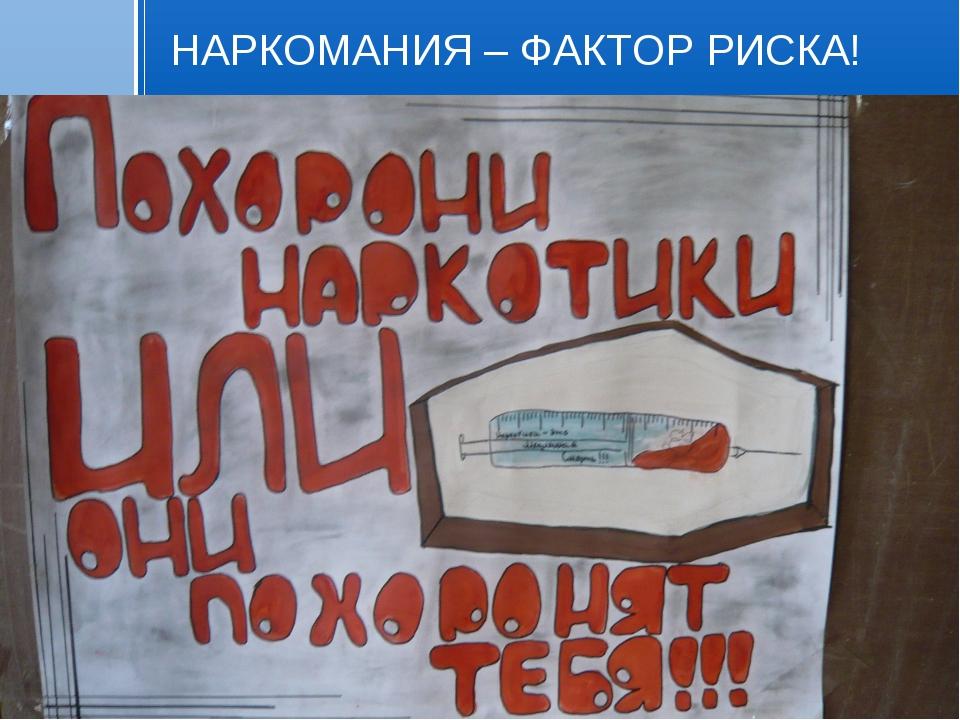 НАРКОМАНИЯ – ФАКТОР РИСКА! Стр. * 20.01.2006 Презентация