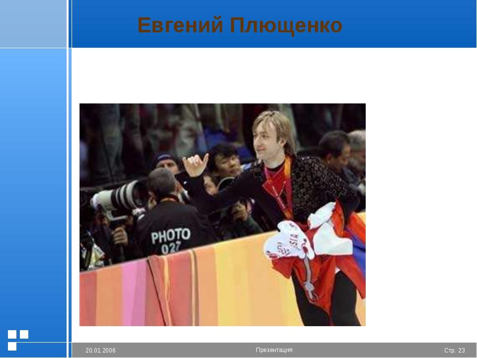 Евгений Плющенко Стр. * 20.01.2006 Презентация