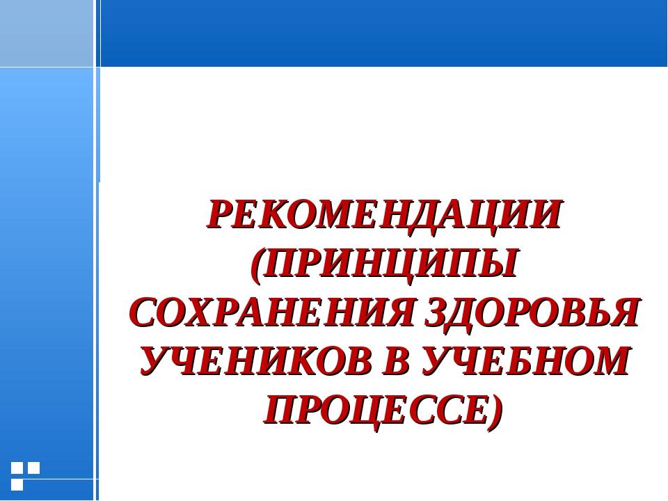РЕКОМЕНДАЦИИ (ПРИНЦИПЫ СОХРАНЕНИЯ ЗДОРОВЬЯ УЧЕНИКОВ В УЧЕБНОМ ПРОЦЕССЕ) Стр....