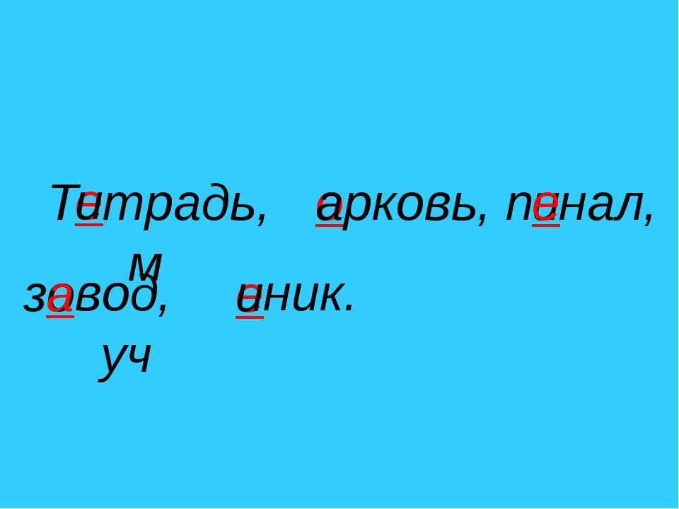 и о е и о е а е а и традь, м Т рковь, п нал, вод, уч ник. з