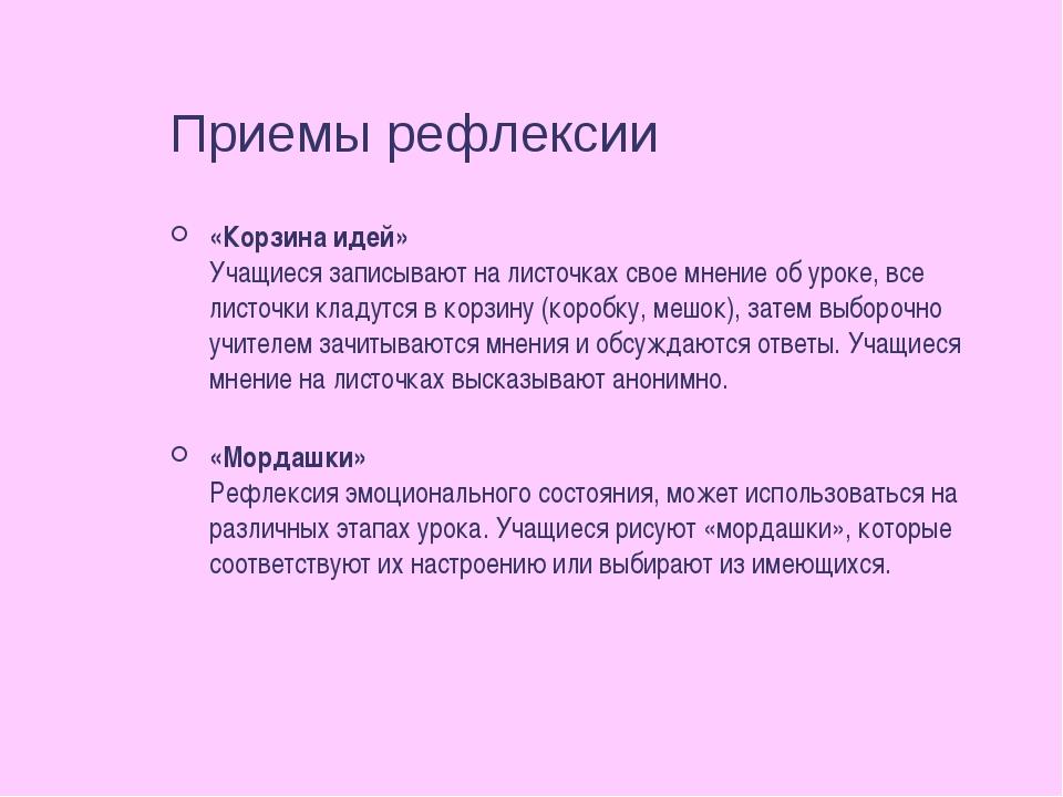 Приемы рефлексии «Корзина идей» Учащиеся записывают на листочках свое мнение...