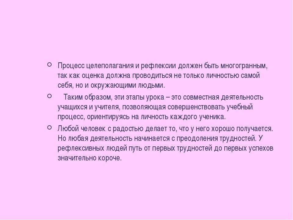 Процесс целеполагания и рефлексии должен быть многогранным, так как оценка до...