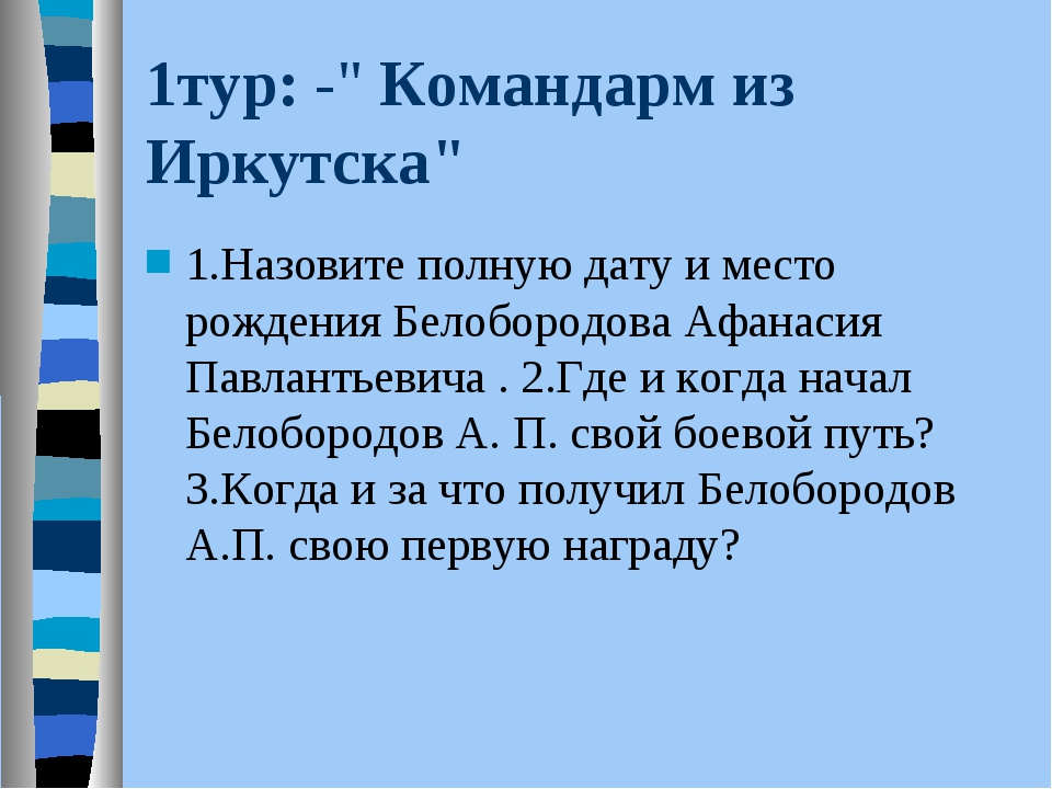"""1тур: -"""" Командарм из Иркутска"""" 1.Назовите полную дату и место рождения Белоб..."""