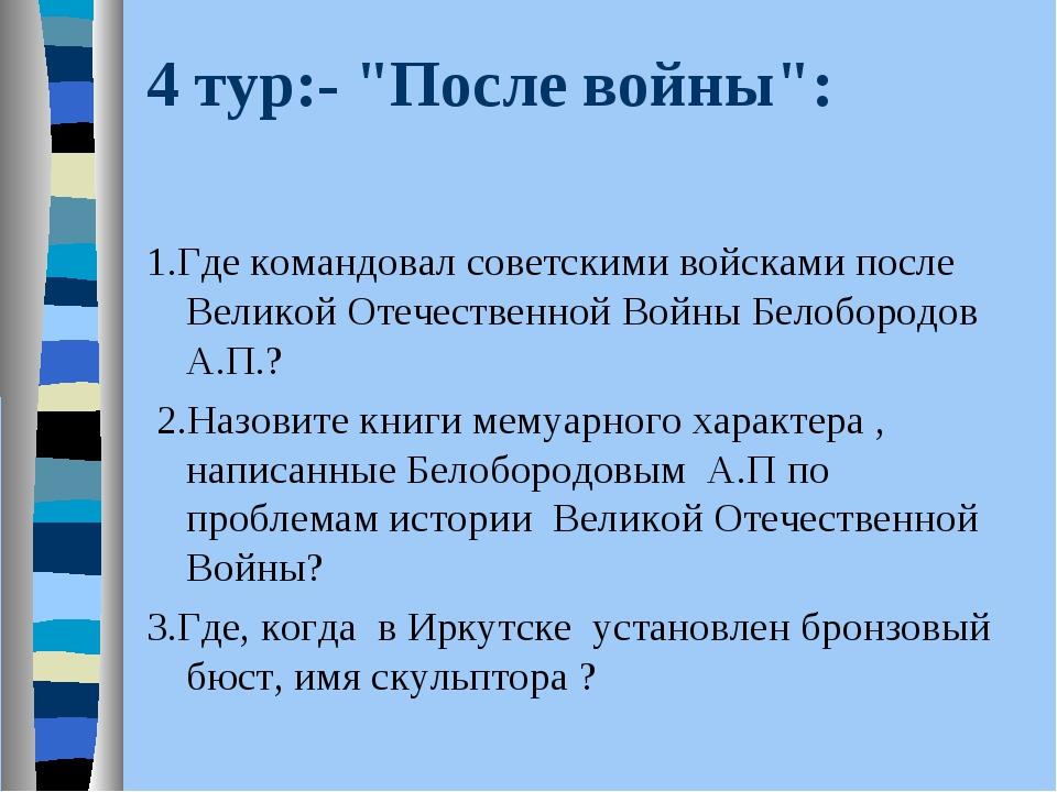 """4 тур:- """"После войны"""": 1.Где командовал советскими войсками после Великой Оте..."""