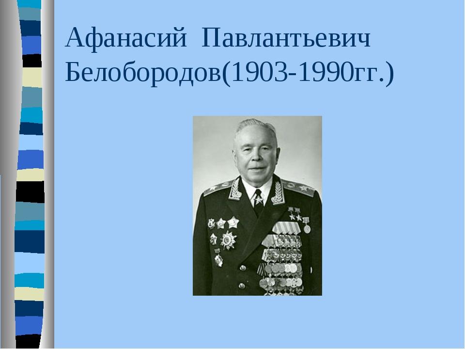 Афанасий Павлантьевич Белобородов(1903-1990гг.)