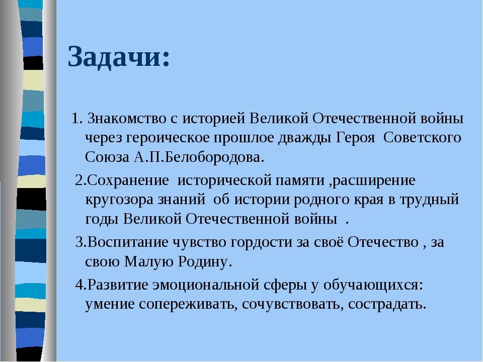 Задачи: 1. Знакомство с историей Великой Отечественной войны через героическо...