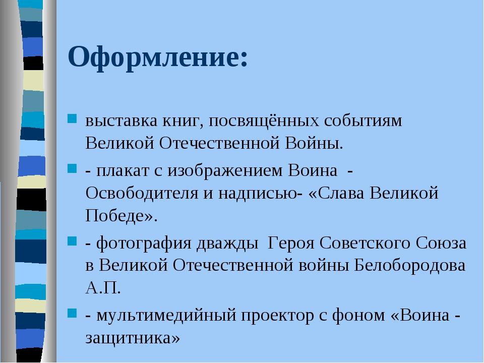 Оформление: выставка книг, посвящённых событиям Великой Отечественной Войны....
