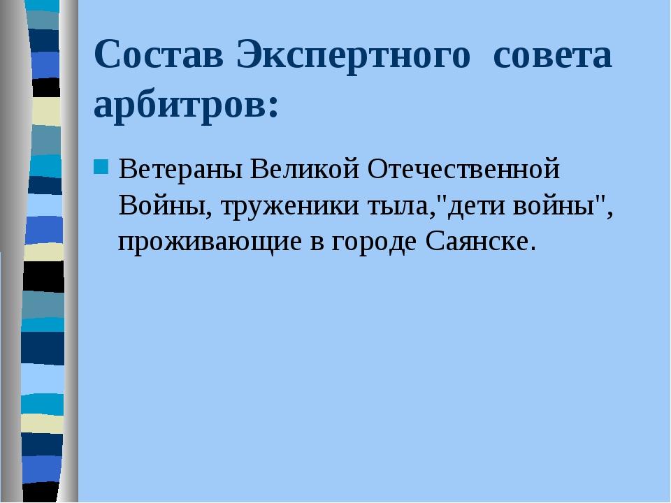 Состав Экспертного совета арбитров: Ветераны Великой Отечественной Войны, тру...